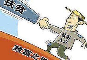 <b>宁夏推进脱贫进程 贫困农民人均可支配收入达9298元</b>