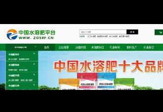 中国水溶肥平台全新上线,面向全国招商中