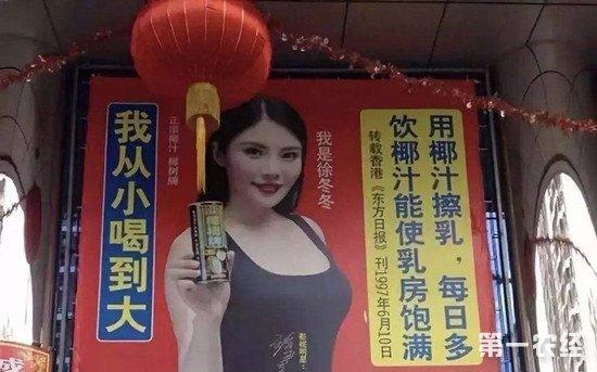 广电总局出手禁播部分椰树牌椰汁广告