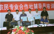甘肃省加强合作社辅导员培训 以合作社带动农民共同富裕