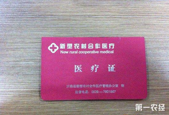 参加新型农村合作医疗要注意 这些医疗费用无法报销