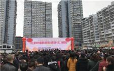 四川省开江县打造就业舞台 吸引人才返乡就业