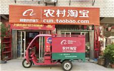 贵州省推进贫困县以特色产业、电子商务脱贫行动