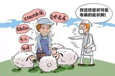 山东莱西:全面开展2019年奶牛、羊布鲁氏菌病监测工作