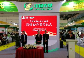 农垦产品尤获第23届中国国际有机绿色食品食材展青睐