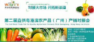 2019粤港澳农产品产销对接会,帮你精准对接用户大市场