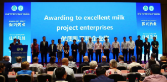 """第六届""""奶牛营养与牛奶质量""""国际研讨会召开,新希望乳业优质乳工程再获殊荣"""