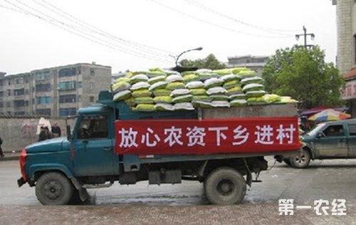 贵州惠水县启动放心农资下乡进村宣传周活动