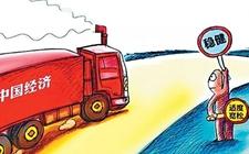 中国经济行稳致远,最大的底气是什么?