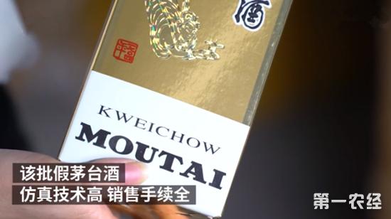 2000万买假茅台?温州警方通报一起特大假酒案