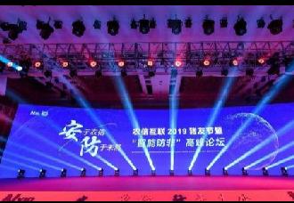 """农信互联2019猪友节召开,""""智能防非""""引起热议"""