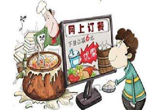 四川盐亭县将加强网络订餐监管工作进程