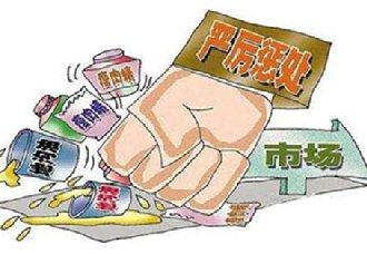 山东枣庄开展食品安全专项整治行动