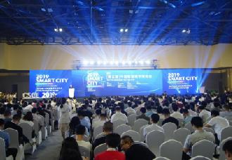 三润集团携示范园区亮相2019中国智慧城市国际博览会