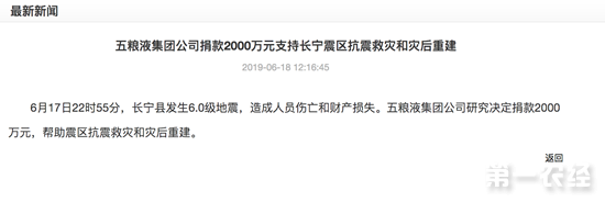五粮液捐款2000万元 助长宁震区灾后重建