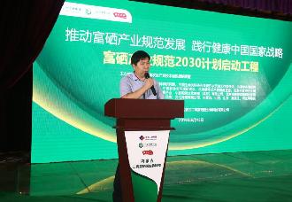 推动富硒产业规范发展 践行健康中国国家战略富硒产业规范 2030 计划启动工程