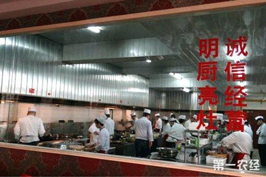 广东省明厨亮灶覆盖率77.8% 线上线下结合保证食品安全