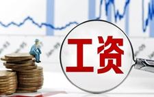 国家统计局:2018年中国人均薪资6.7万元
