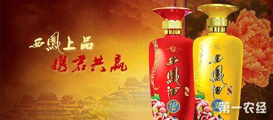 西凤酒超额完成上半年目标 实现营收28.56亿元