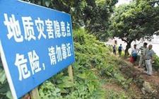 河南:加强主汛期地质灾害防治 排查3078处地质灾害隐患点
