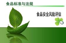 辽宁成立专家组分析研判全省食品安全风险