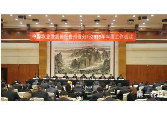 贵州省贵阳市农发行部署2019下半年脱贫任务