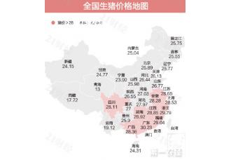 全国猪价地图出炉 你们地区猪肉价格如何?