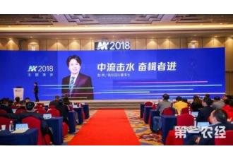 聚焦中国大农业营销峰会:非洲猪瘟对产业的重创,远超想象!