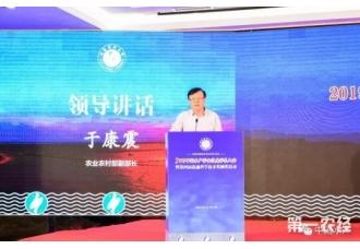 科技创新促进渔业绿色发展——首届中国水产学会范蠡学术大会开幕