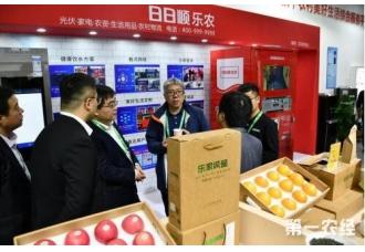第十七届中国国际农产品交易会开幕 日日顺乐农携多场景解决方案亮相