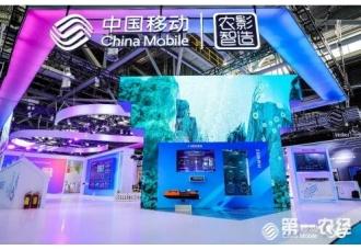 中国移动为5G农交会开创无限可能
