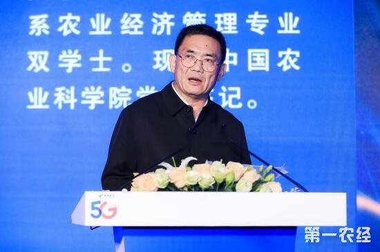2019数字农业农村新技术展望论坛在南京举办
