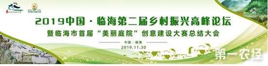 临海第二届乡村振兴论坛暨美丽庭院大赛总结大会即将召开