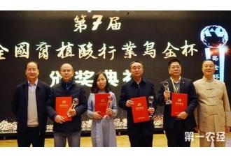 """鼎天济农荣获腐植酸工业协会乌金杯""""最佳企业奖"""""""