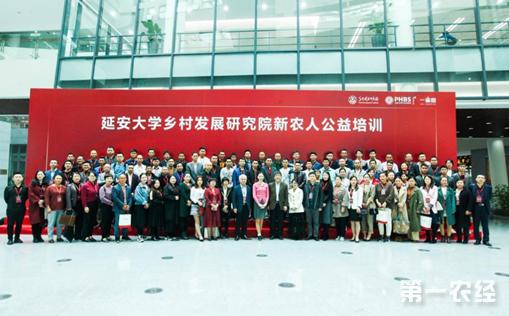 一亩田新农人培训落户北京大学汇丰商学院