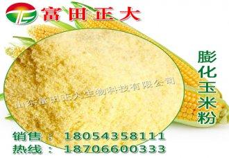 富田正大大量供应膨化玉米粉,饲料,宠物食品