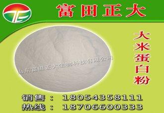 大量供应大米蛋白粉,饲料,养殖