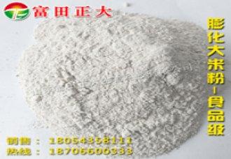供应食品级膨化大米粉,大米粉