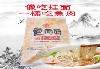 重庆小面干面面条长寿湖鱼肉特产面方便面条速食营养挂面100g