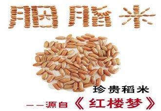 华禾胭脂米